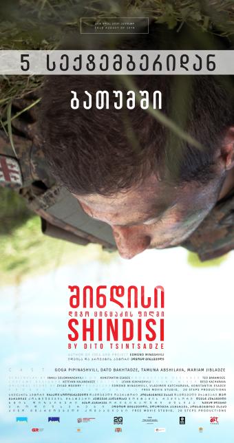 Shindisi Poster